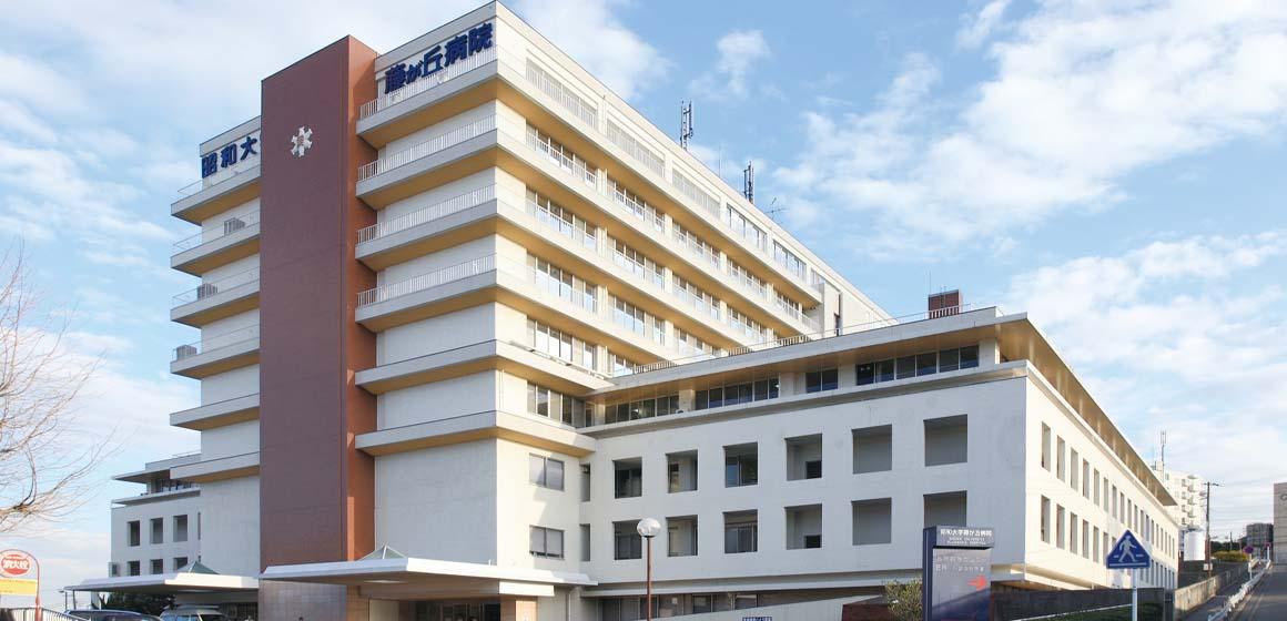 病院 昭和 大学 藤が丘